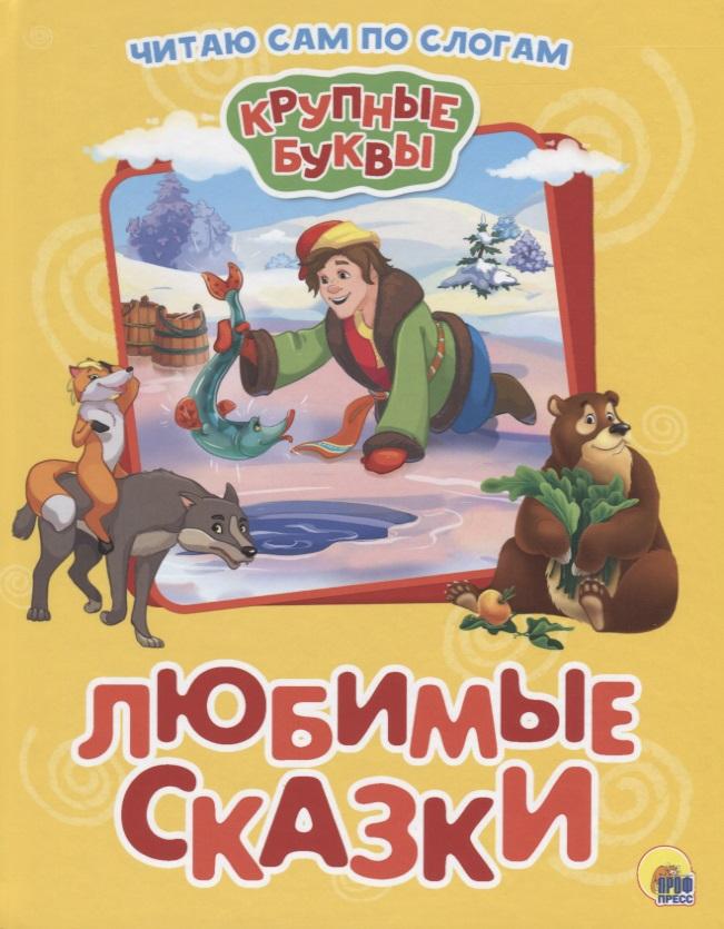 Дюжикова А. (ред.) Любимые сказки
