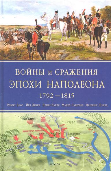 Войны и сражения эпохи Наполеона 1792-1815