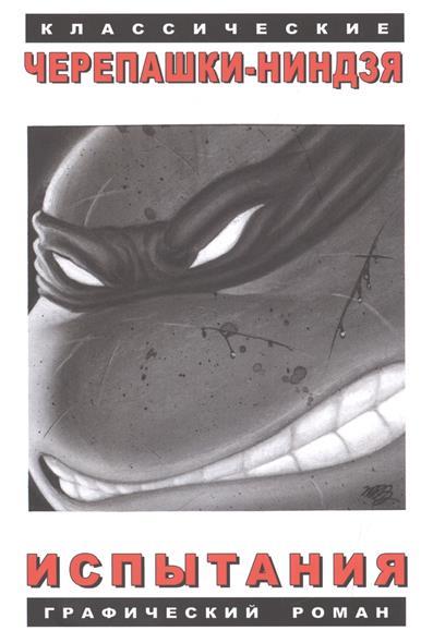 Дуни М Черепашки-ниндзя. Испытание игровые фигурки turtles машинка черепашки ниндзя 7 см сплинтер на атаке сенсея