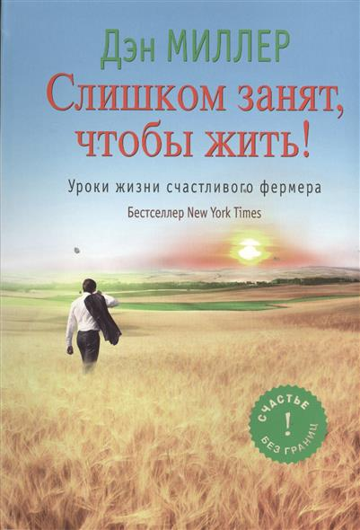 Слишком занят, чтобы жить! Уроки жизни счастливого фермера