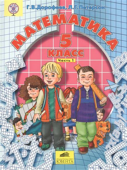 Математика. Учебник для 1 класса. Часть 1. 2-е издание, переработанное (комплект из 2 книг)
