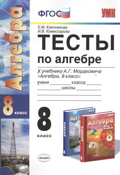 """Тесты по алгебре. 8 класс. К учебнику А.Г. Мордковича """"Алгебра. 8 класс"""" (М. : Мнемозина). Издание четвертое, переработанное и дополненное"""
