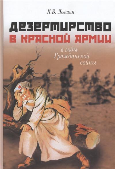 Левшин К. Дезертирство в Красной армии в годы Гражданской войны (по материалам Северо-Запада России)