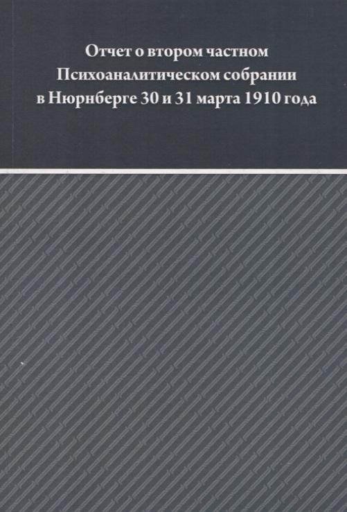 Отчет о втором частном Психоаналитическом собрании в Зальцбурге 30 и 31 марта 1910 года