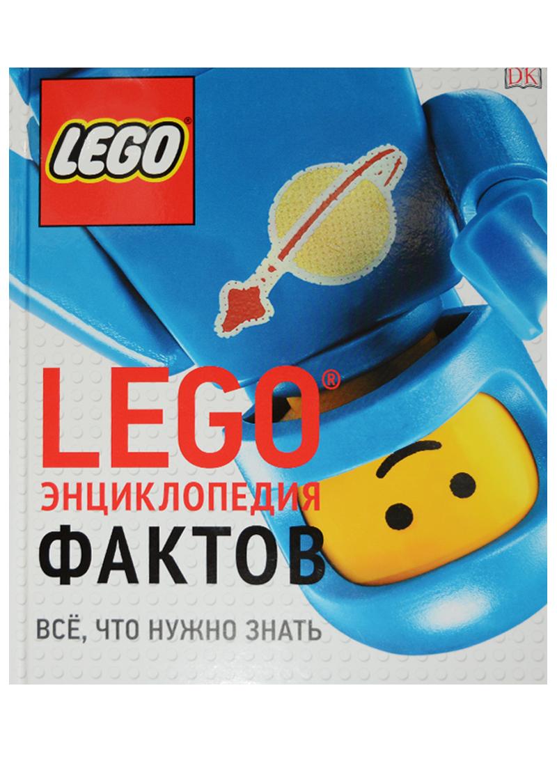 где купить Хьюго С. LEGO. Энциклопедия фактов. Все, что нужно знать по лучшей цене