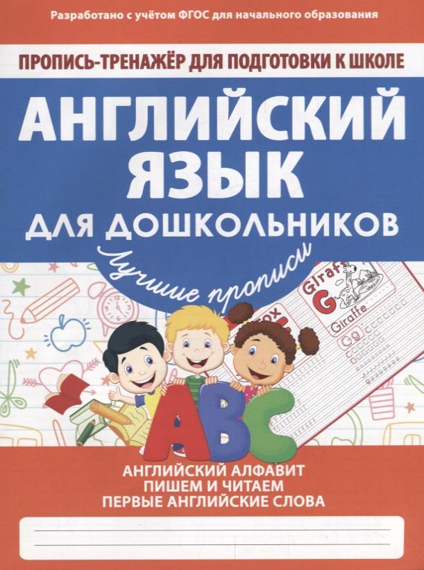 Английский язык для дошкольников. Пропись-тренажер для подготовки к школе английский язык тренажер для путешественников