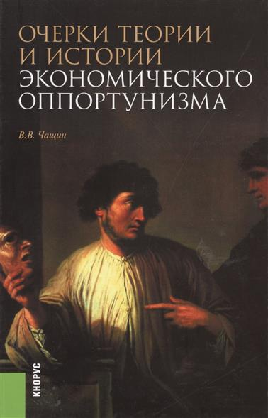Чащин В. Очерки теории и истории экономического оппортунизма