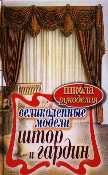 Спицына А. (сост.) Великолепные модели штор и гардин