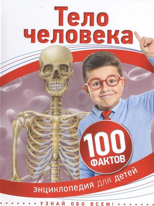 Паркер С. Тело человека. Энциклопедия для детей канаван томас тело человека энциклопедия для маленьких почемучек