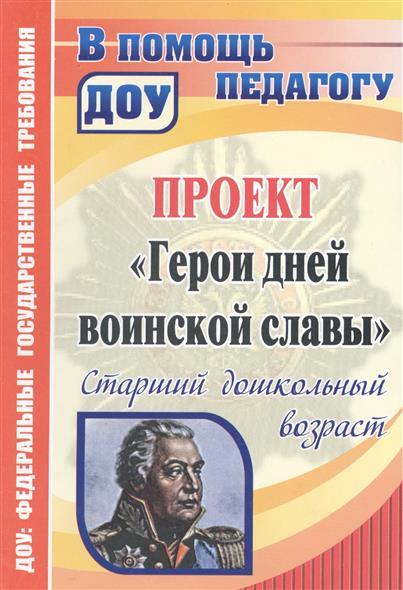 """Проект """"Герои дней воинской славы"""" Старший дошкольный возраст"""