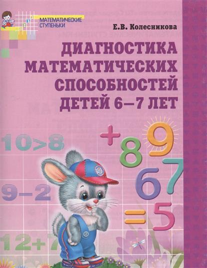 Колесникова Е. Диагностика мат. способностей Р/т 6-7 лет колесникова е я считаю до 20 р т 6 7 лет