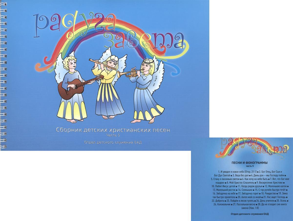 Каминская Ж. (ред.) Радуга завета. Сборник детских христианских песен. Часть 5 (+CD)
