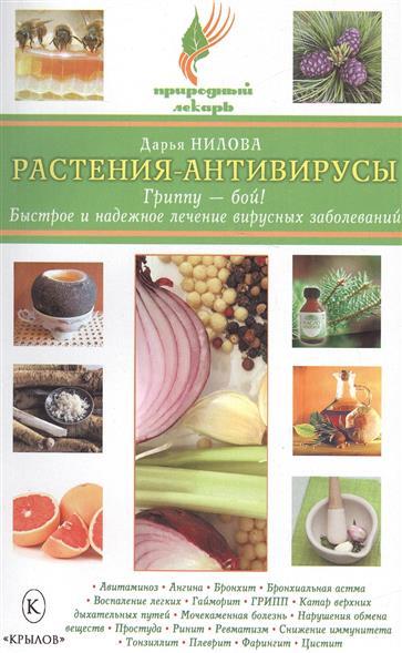 Нилова Д. Растения-антивирусы. Гриппу - бой. Быстрое и надежное лечение вирусных заболеваний