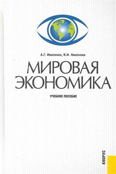 Мировая экономика Учеб. пос.