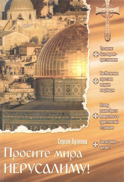 Путилов С. Просите мира Иерусалиму! прогулки по иерусалиму