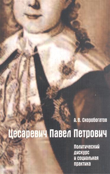 Цесаревич Павел Петрович. Политический дискурс и социальная практика