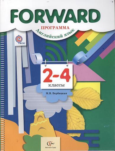 Английский язык. Forward. Программа. 2-4 классы (+CD)