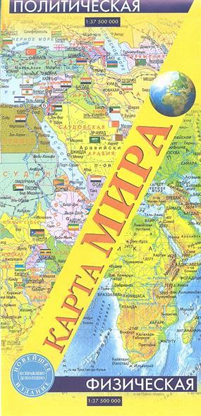 Карта Мира полит. + Карта Мира физич.