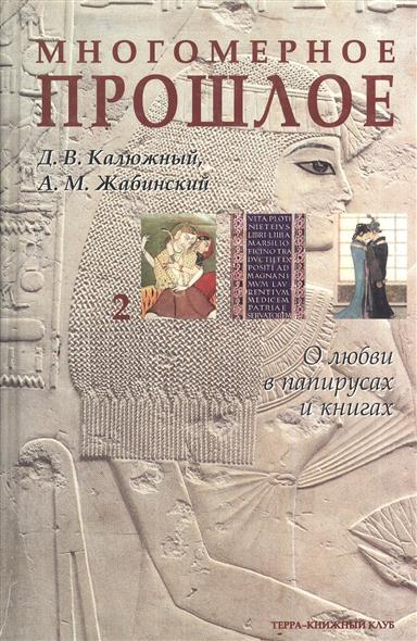 Многомерное прошлое: Том 2. О любви в папирусах и книгах