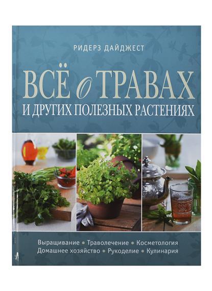 Все о травах и других полезных растениях о травах и траволечении