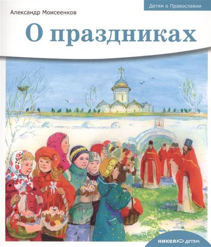 Моисеенков А. О праздниках. Детям о Православии детям о гатчине