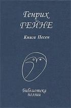 Гейне Книга песен