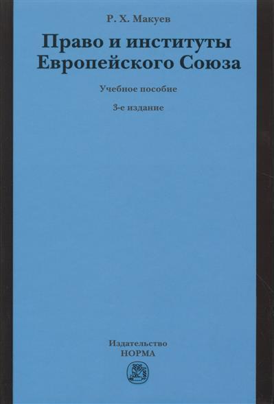Макуев Р. Право и институты Европейского Союза право европейского союза учебное пособие
