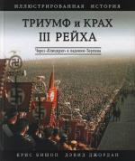 Триумф и крах III Рейха Илл. история…