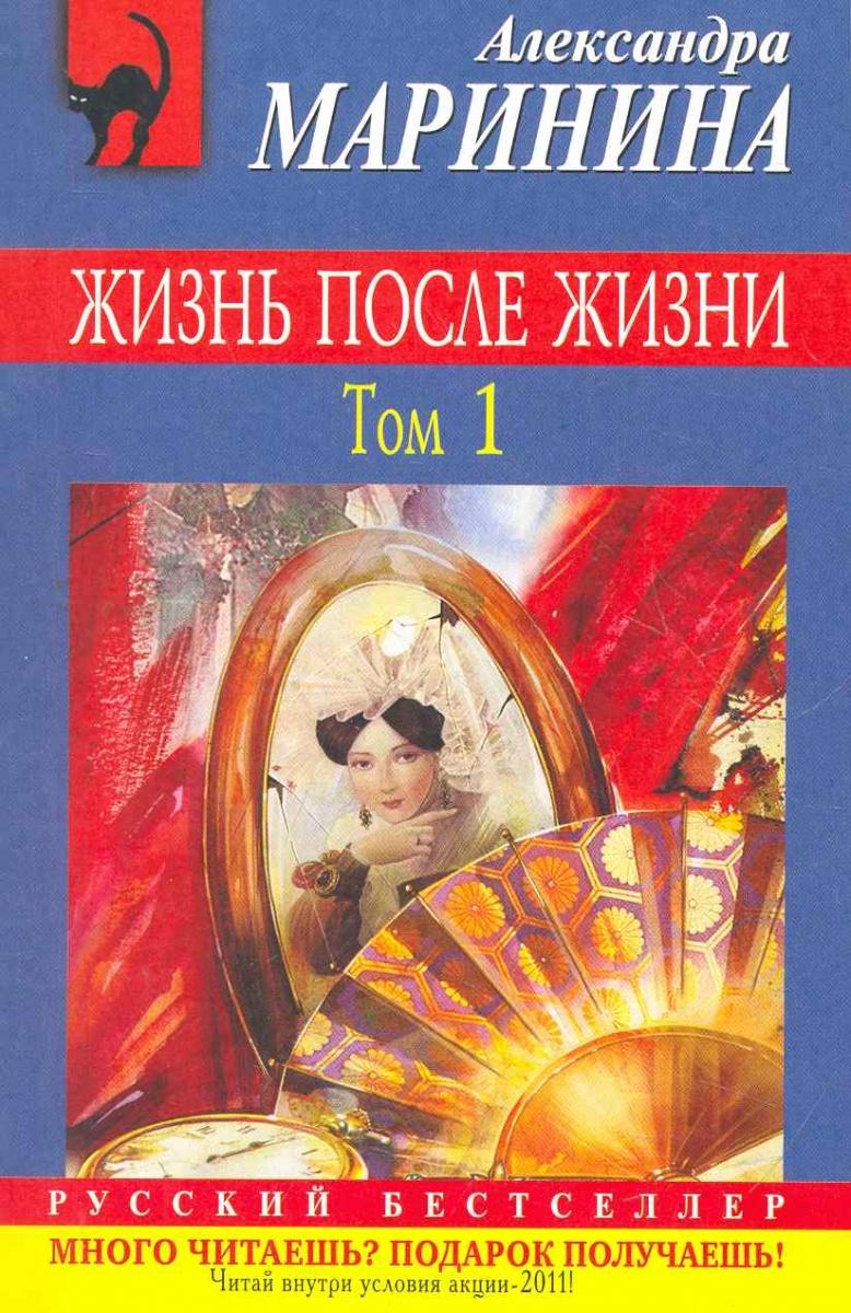 Маринина А. Жизнь после Жизни т.1/ 2тт ISBN: 9785699475988 маринина а городской тариф 2тт