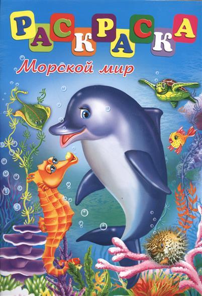 Морской мир. Раскраска
