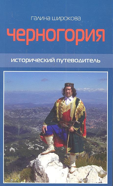 Широкова Г. Черногория Исторический путеводитель