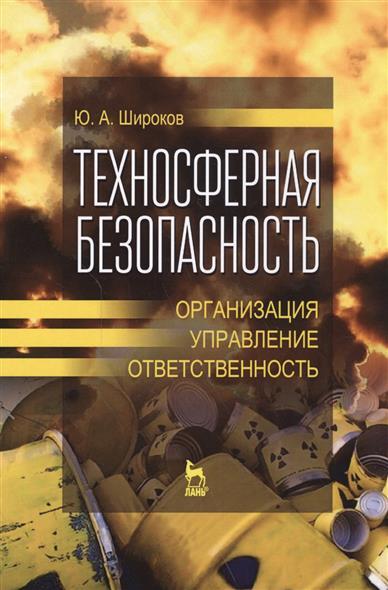 Широков Ю.: Техносферная безопасность. Организация, управление, ответственность. Учебное пособие