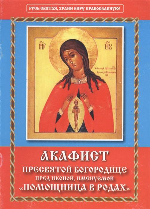 Семашко Н. (ред.) Акафист пресвятой Богородице пред иконой, именуемой Помощница в родах