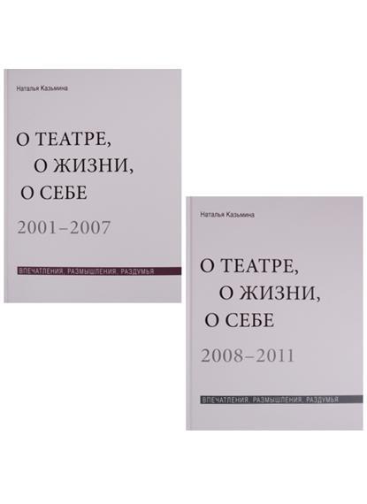 О театре, о жизни, о себе. Впечатления, размышления, раздумья. Том 1. 2001-2007. Том 2. 2008-2011 (комплект из 2 книг)