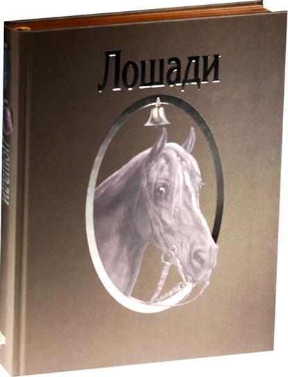 Лошади. Сборник