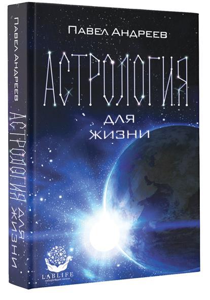 Андреев П. Астрология для жизни андреев п астрология для жизни