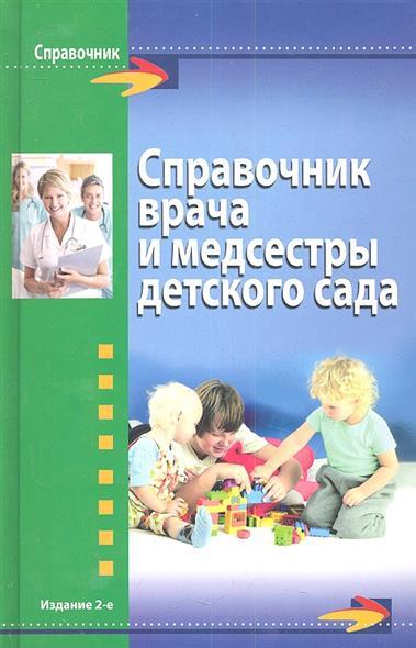 Справочник врача и медсестры детского сада. Издание второе, стереотипное