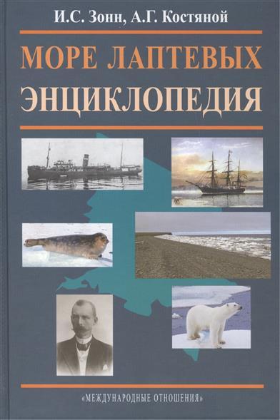 Зонн И., Костяной А. Море Лаптевых. Энциклопедия цена 2017