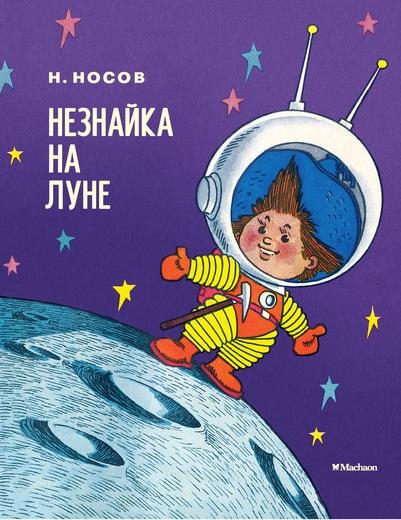 Носов Н. Незнайка на Луне. Роман-сказка в четырех частях носов н незнайка на луне роман сказка в четырех частях