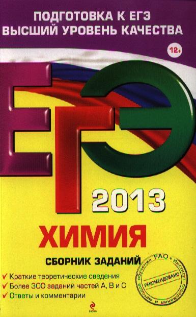 ЕГЭ 2013. Химия. Сборник заданий