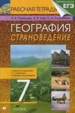 География Страноведение 7 кл. Раб. тетр.