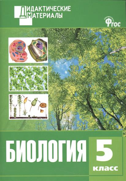 Биология. 5 класс. Разноуровневые задания