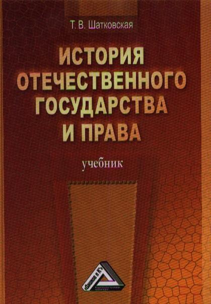 Шатковская Т. История отечественного государства и права. Учебник. 2-е издание