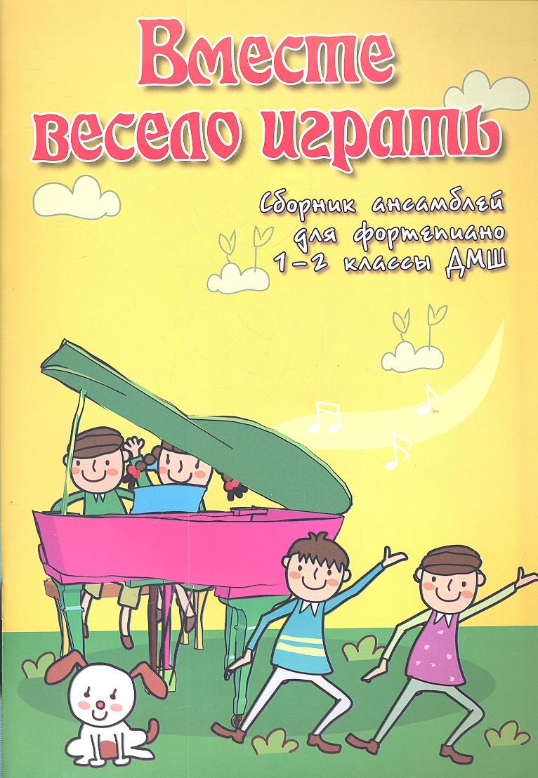 Барсукова С. (сост.) играть. Сборник ансамблей для фортепиано 1-2 классы ДМШ. Учебно-методическое пособие