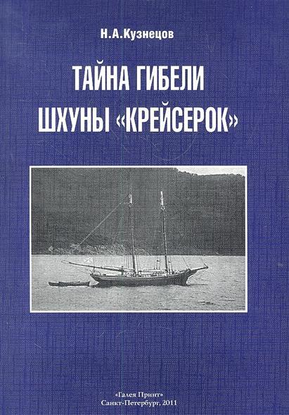 """Тайна гибели шхуны """"Крейсерок"""""""