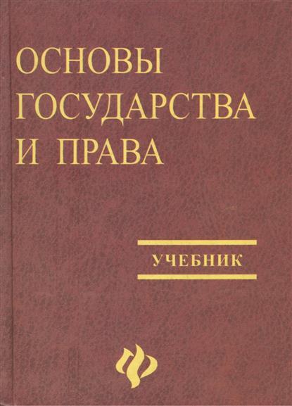 Основы гос-ва и права Байбаков Учебник