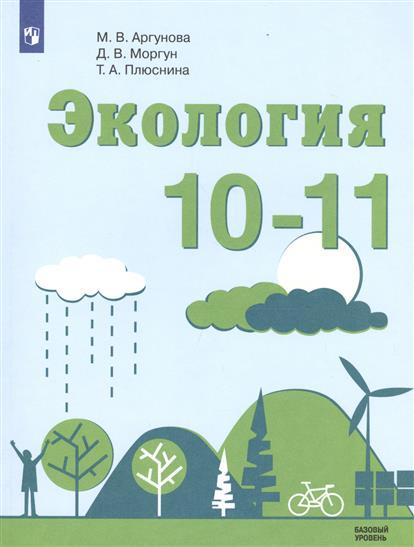 Экология. 10-11. Учебное пособие для общеобразовательных организаций. Базовый уровень