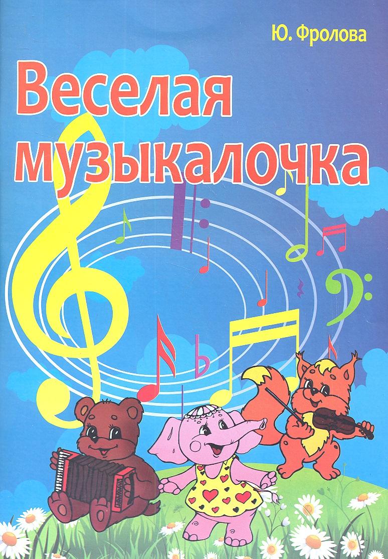 Веселая музыкалочка