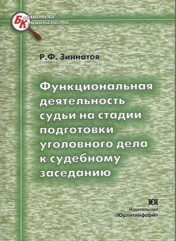 Функциональная деятельность судьи на стадии подготовки уголов. дела к судеб. засед.
