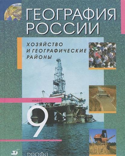 География Россия Хоз-во и географические районы 9 кл
